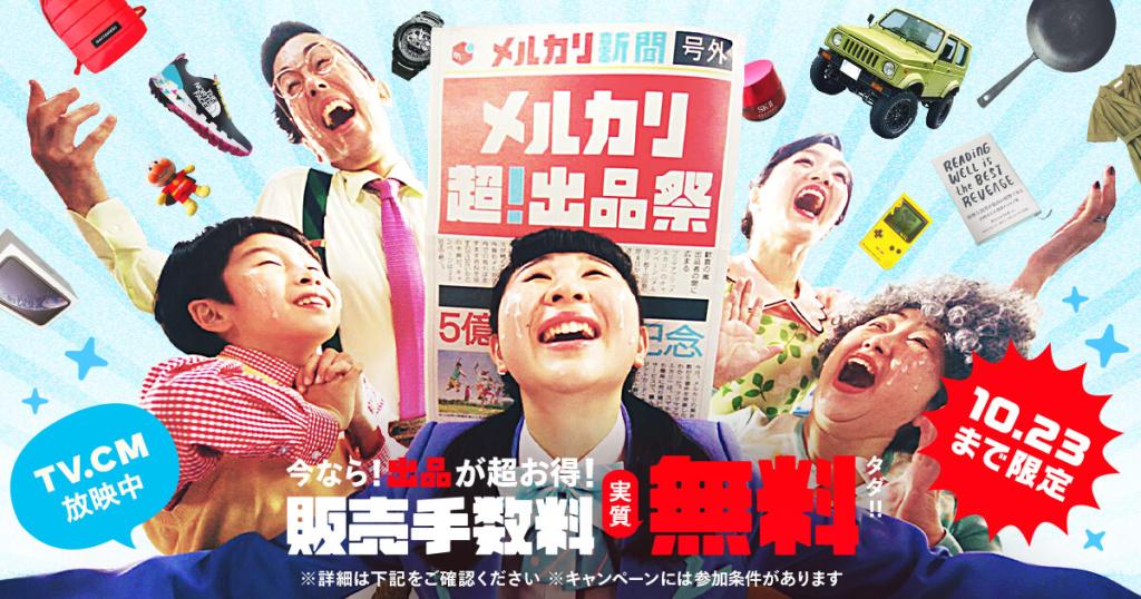 メルカリで販売手数料10%がポイントバック。上限1000円分まで。10/4~10/23。