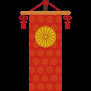 10/22(火・祝)は「即位礼正殿の儀」で全国の博物館、美術館、庭園が無料へ。