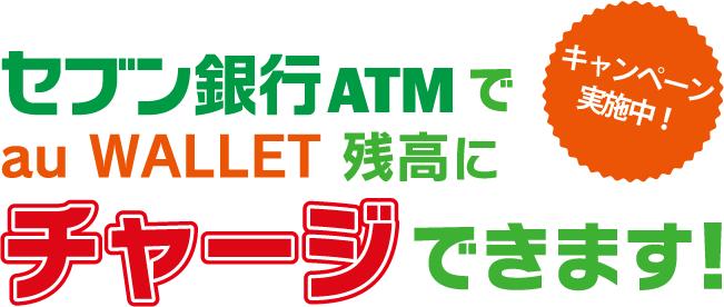 セブン銀行ATMでau WALLETを1万円以上チャージすると抽選で5000名に10000円相当ポイントが当たる。~10/31。