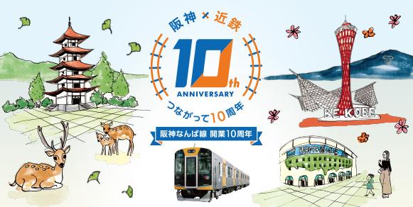 阪神電気鉄道で「鉄道の日 はんしんまつり 2019」を開催。抽選で7000名に尼崎車庫会場への招待が当たる。~10/15。