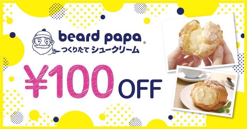 EPARKでパイシュー屋のビアードパパのパイシューなどで使える100円OFFクーポンを配信中。