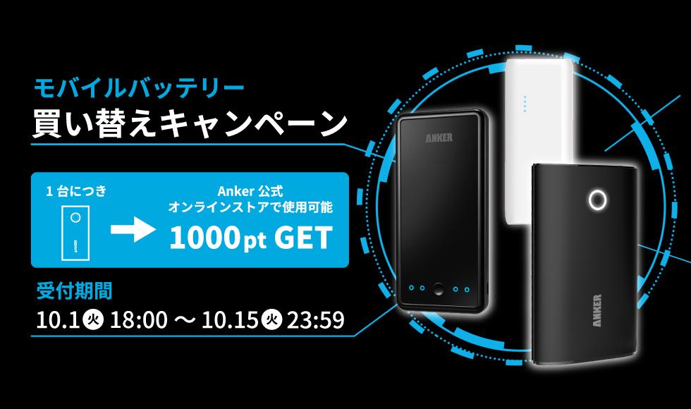 Ankerで古いAstroシリーズを送ると1000ポイント貰えるモバイルバッテリー買い替えキャンペーンを実施中。~10/15。