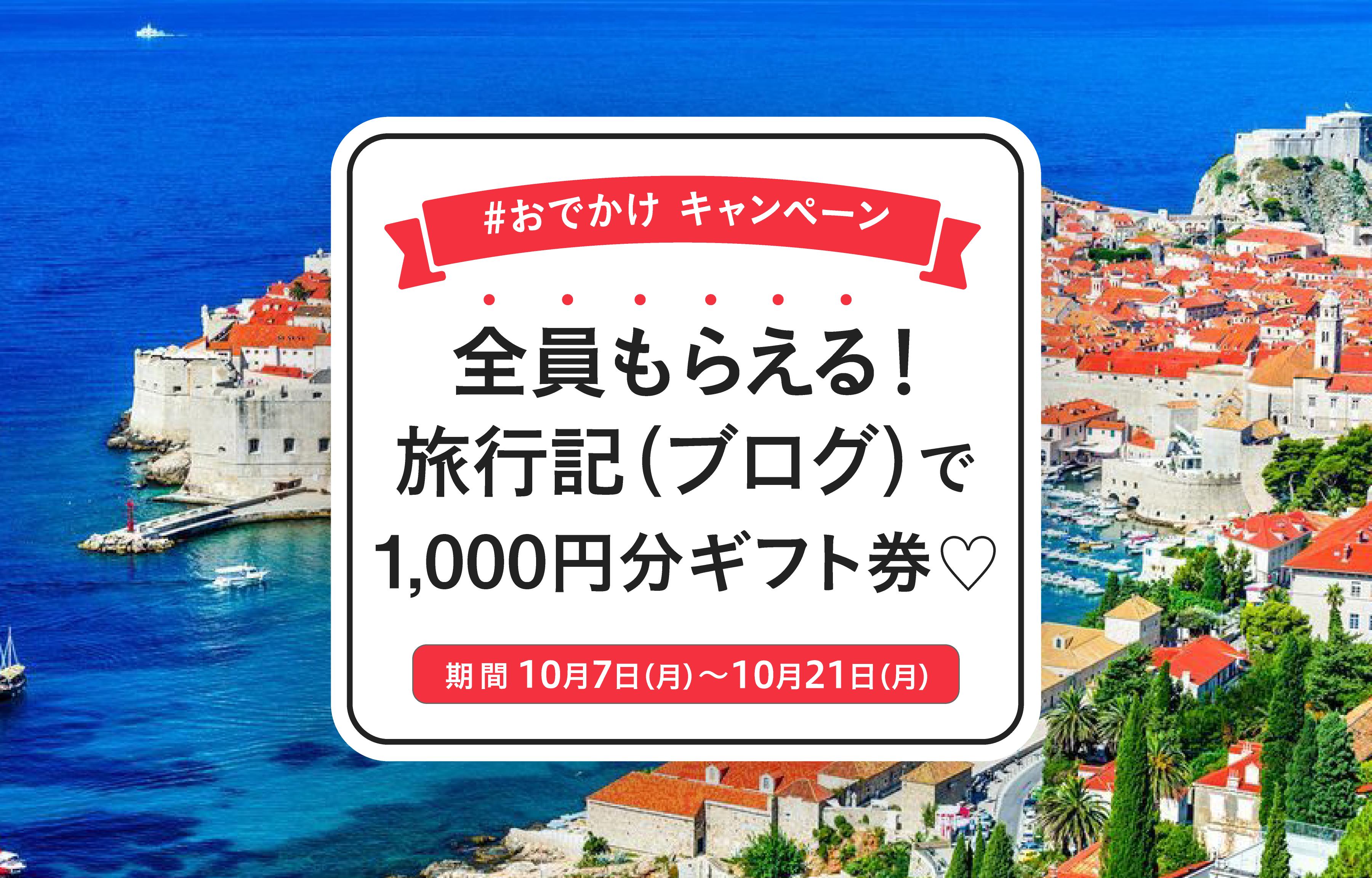 おでかけメディアのaumoで口コミ投稿でアマゾンギフト券1000円分がもれなく貰える。~10/21。