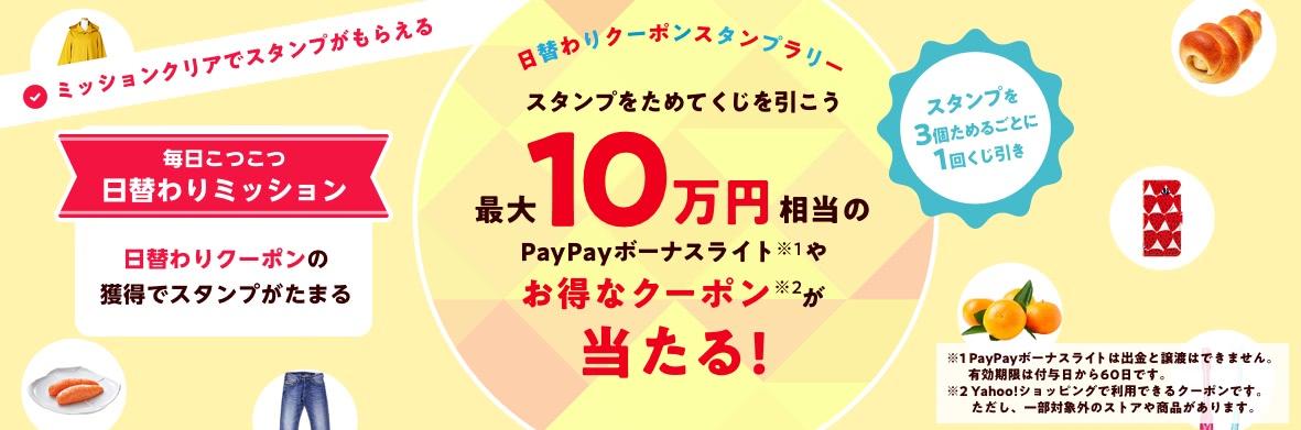 Yahoo!日替わりクーポンスタンプラリーで10万PayPayが1名、PayPay1円も20万名に当たる。~3/31。