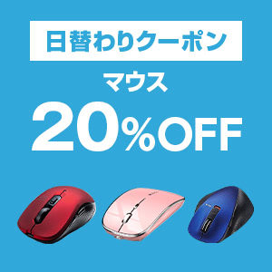 Yahoo!ショッピングで1万円以下で使えるマウスクーポンを配布中。ロジクールも対象。本日限定。