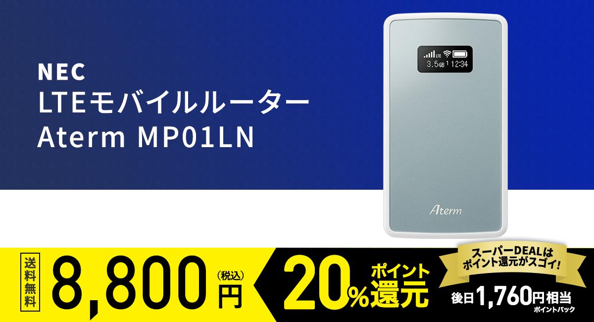 楽天スーパーDEALでHuawei P20、NEC Aterm MP01LN、LG Q、P30 liteなどがポイント20%OFFバックセール。
