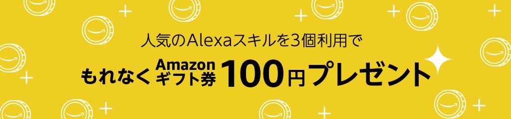 アマゾンAlexaで大して役に立たないスキル3個利用でアマゾンギフト券100円分がもれなく貰える。~11/30。