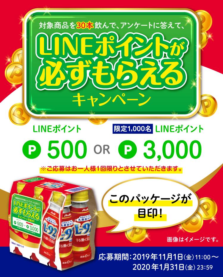 守る働く乳酸菌L-92ドリンクを30本買うと、もれなく500LINEポイントが貰える。抽選で1000名に3000ポイントが当たる。~1/31。