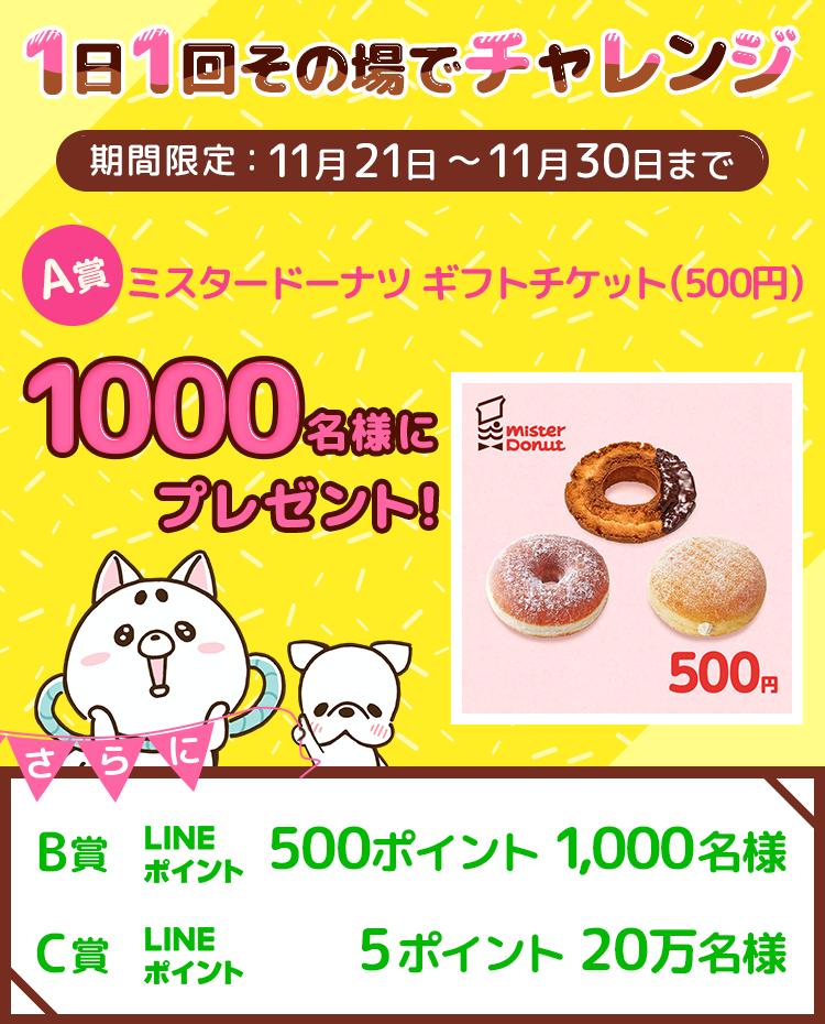 LINEでミスタードーナツ ギフト500円分が抽選で1000名に当たる。~11/30。