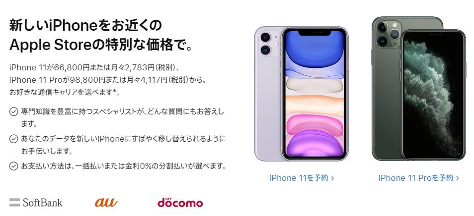 Apple StoreでiPhone11シリーズのキャリア版が最大2万円引きで販売へ。金利0%だけど購入条件がイマイチ不明。