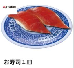 スマートニュースで無添くら寿司で使えるお寿司1皿無料クーポンが抽選で50万名に当たる。~10/8。