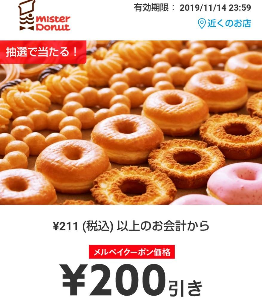 メルペイでミスタードーナツ200円引きクーポンが抽選で当たる。~11/14。