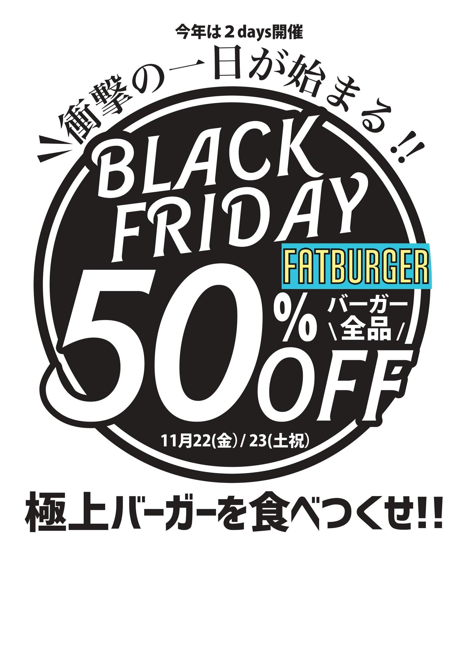 渋谷のFATBURGERでハンバーガーが全品半額。11/22~11/23。