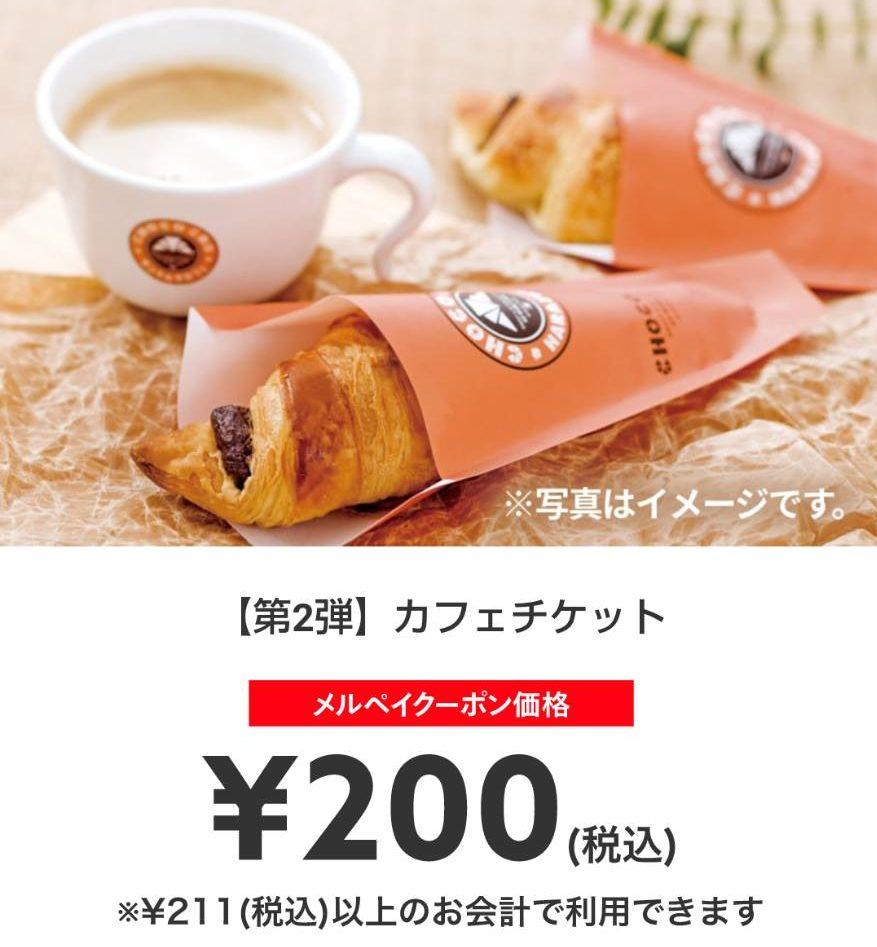 メルペイでサンマルクカフェの200円引きクーポンを配信中。~12/14。