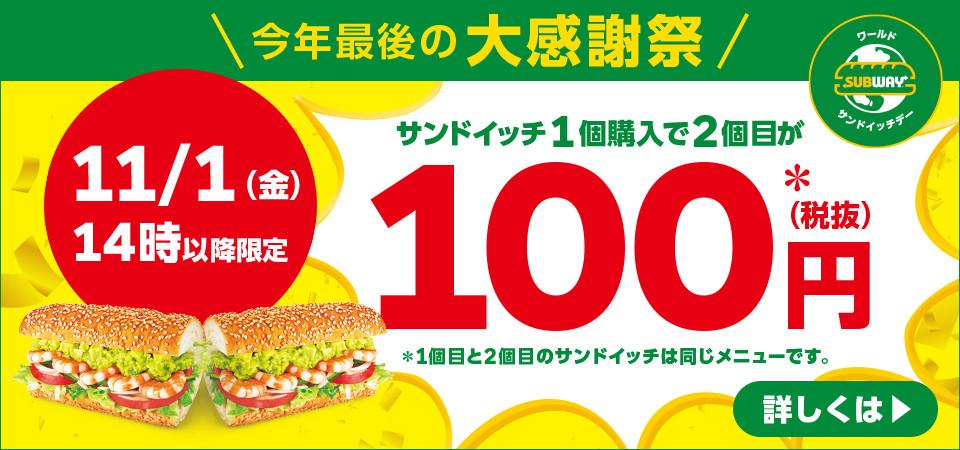 サブウエイで14時以降に2個サンドイッチを買うと、2個目が100円。本日限定。