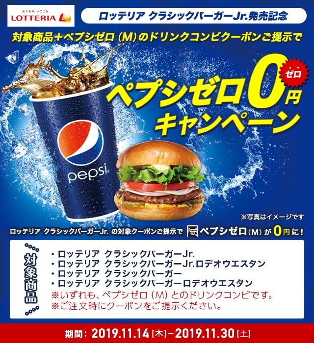 ロッテリアでセットを注文するとペプシゼロ円キャンペーン。ペプシだけ無料ではもらえない。~11/30。