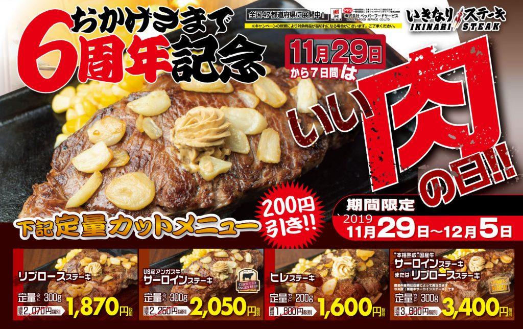 いきなり!ステーキでいい肉の日、200円引きキャンペーンを開催予定。更に200円引きクーポンも配布予定。11/29~12/5。