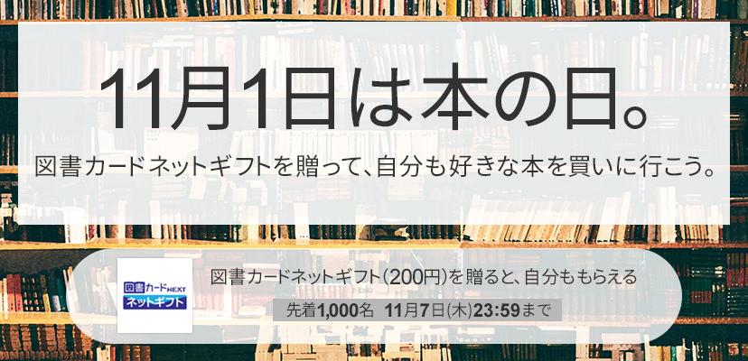 gifteeで先着1000名で図書カードネットギフト200円分を友だちに送ると自分にももらえる。~11/7。