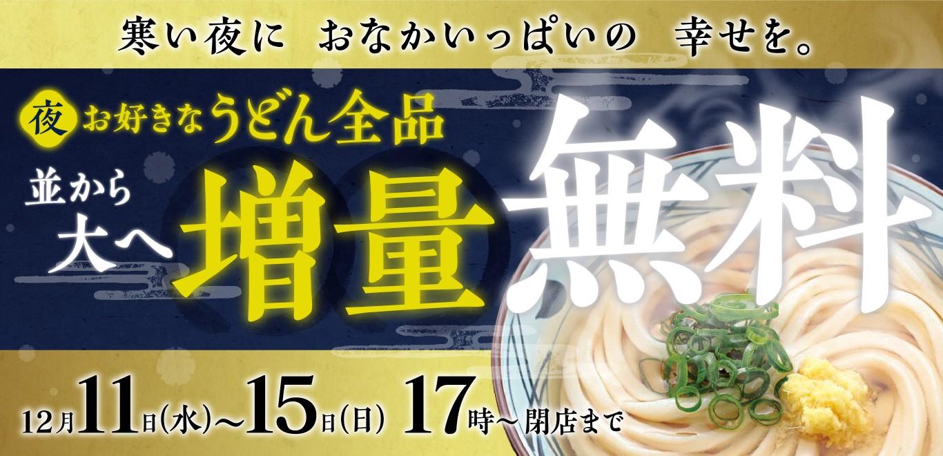 丸亀製麺で麺増量無料。12/11~12/15 17時~閉店。