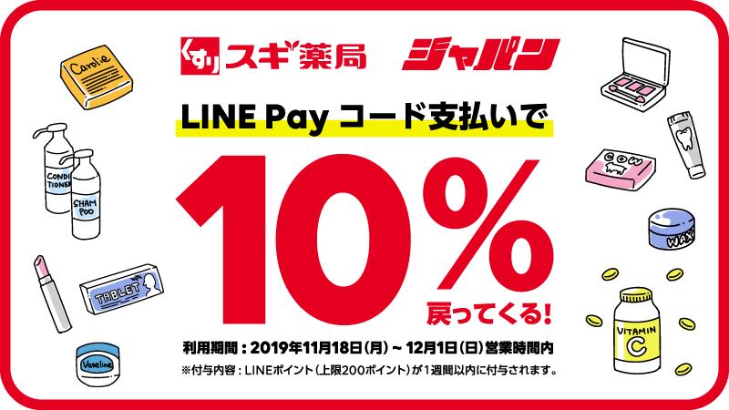 LINE Payでスギ薬局・ジャパンで支払うと10%バック。上限2000円、200ポイント還元まで。~12/1。