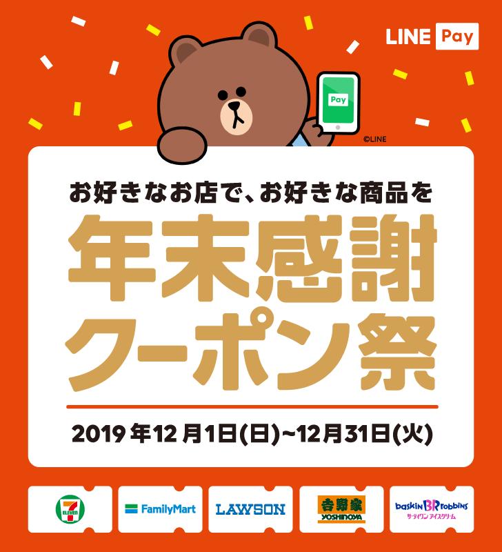 【10時開始】LINE Payで先着400万名にセブン、ファミマ、吉野家、サーティワンアイス、ローソンなどの無料商品券が当たる「年末感謝クーポン祭り」を開催予定。12/1~。