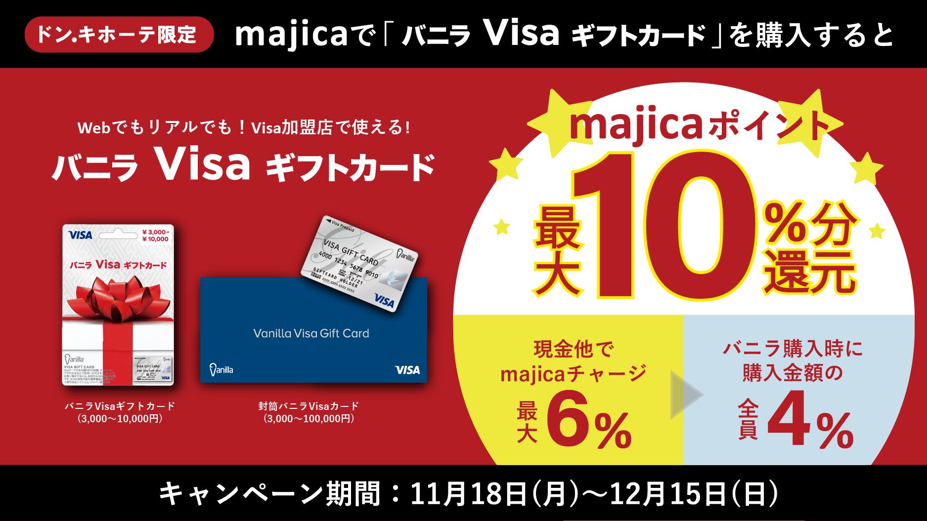 ドン・キホーテでmajicaでバニラVisaギフトカードを買うと最大10%majicaポイントがもらえる。クレジットカードチャージOK。~12/15。