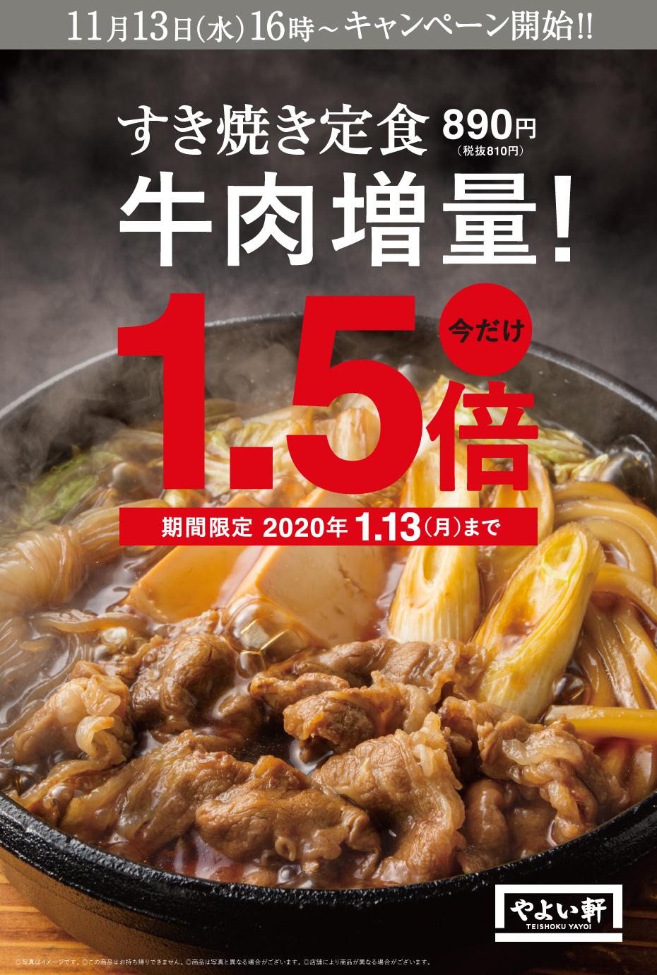 やよい軒ですきやき定食で牛肉1.5倍。定価890円。11/13 16時~。各社コストカットでうどんを入れるのは止めて欲しい。