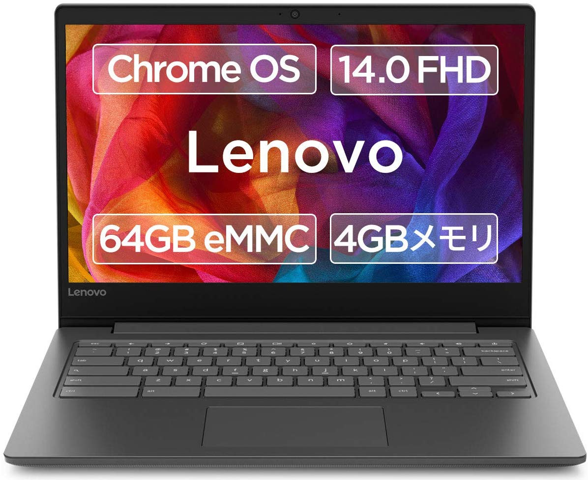 アマゾンでLenovo Chromebook S330 14.0型HD液晶が大幅値引き。思うほどは役に立たない。