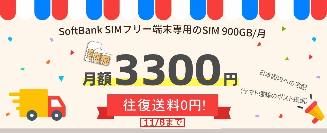 ソフトバンクのMVNO、1GB900円通信可能なiVideoSIMが月3300円。初期料金0円、契約不要、違約金なし。iPhoneテザリング不可。~11/8。