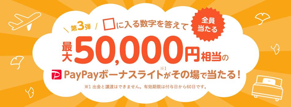 Yahoo!ズバトクとトラベルで最低1円、最大5万円のPayPayがもらえる。使わないプレミアム会員は解約しておこう。~12/14。