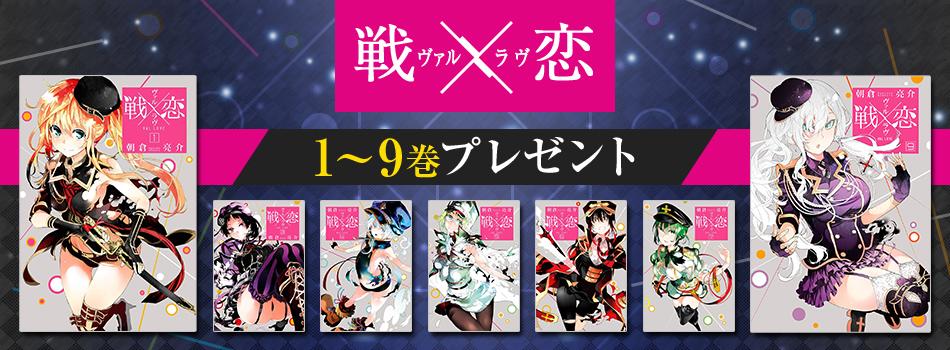 ebookjapanでマンガの「戦×恋(ヴァルラヴ)」2巻が抽選で1000名に当たる。~12/3 10時。