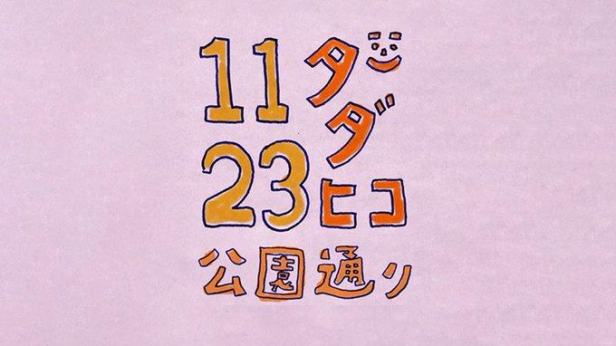 渋谷のカフェ、マメヒコでメニュー全品無料。タダヒコイベントを開催中。11/23勤労感謝の日限定。