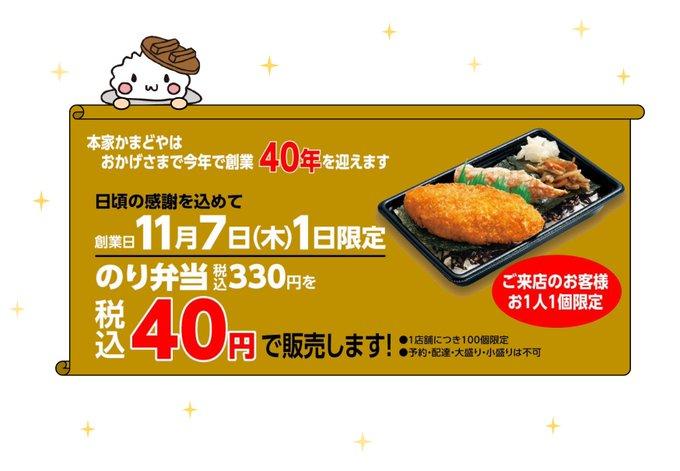 本家かまどやが40周年でのり弁当が1店舗先着100個まで、330円⇒40円にてセール予定。11/7限定。
