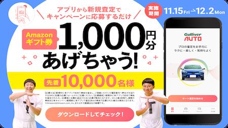 アマゾンでガリバーオートでアプリ査定で先着で1万名にアマゾンギフト券1000円分が貰える。11/15~12/2。