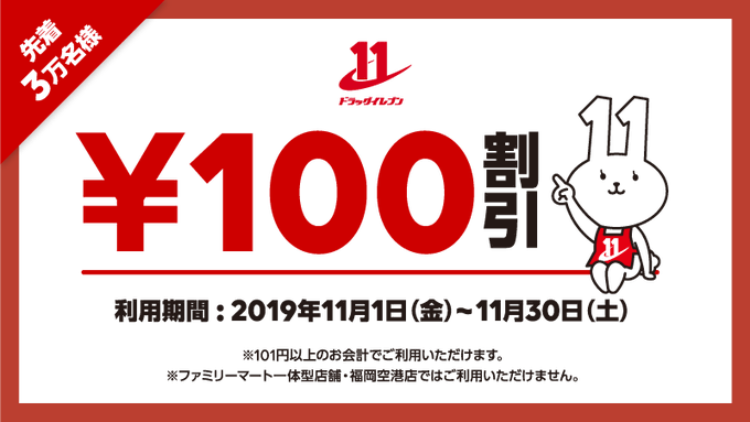 LINE Payでドラッグイレブンの100円引きクーポンを配布中。