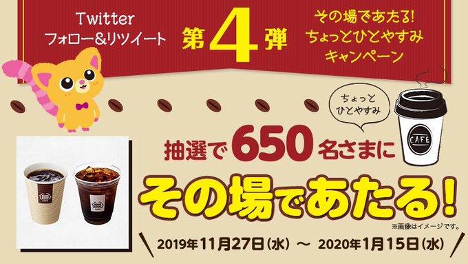 SNSでコンビニオリジナルコーヒーが抽選で1000名ぐらいにその場で当たる。