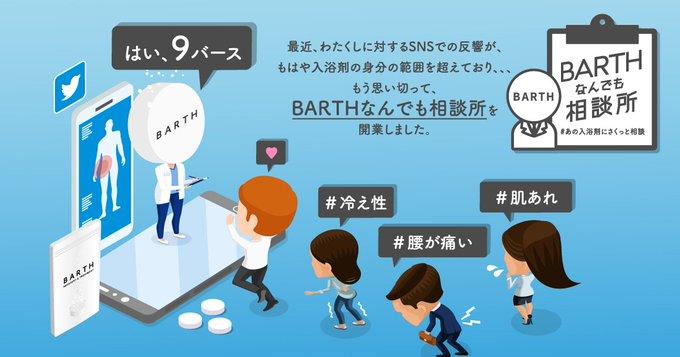 ツイッターで悩み相談すると、BARTHの入浴剤が抽選で3万名に当たる。~12/9。