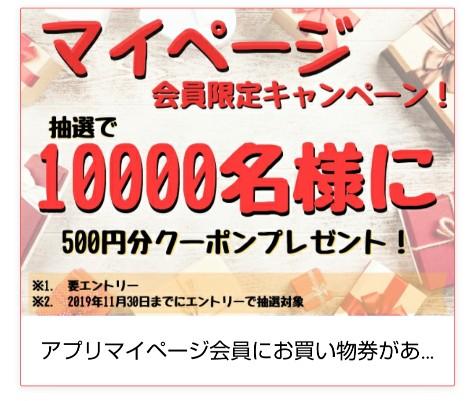 サンドラッグアプリで抽選で1万名に500円クーポンが当たる。~11/30。