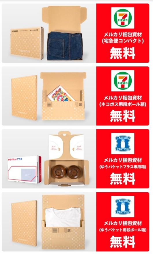 メルペイで梱包資材がもれなく貰える。各コンビニで引き換え可能。11/15 ~