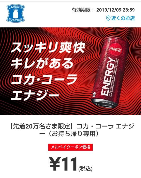 メルペイでコカ・コーラ エナジーが先着20万名に11円となるクーポンを配信中。ローソンで引き換え可能。11/26~。