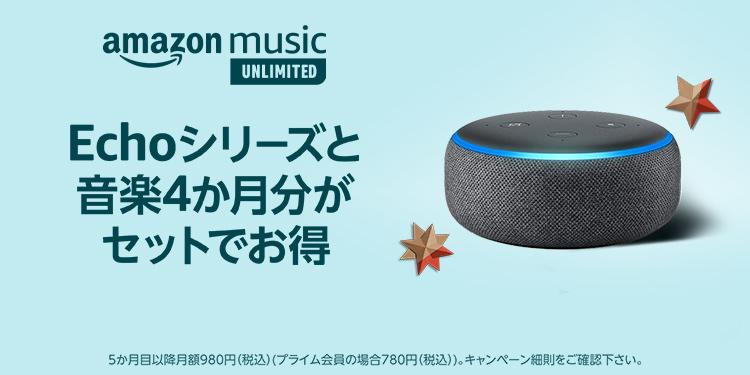 Amazon Echoを買うとMusic Unlimited4ヶ月分、4000円弱がついてくる。Echoシリーズがサイバーマンデーでセール中。