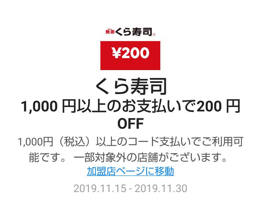 LINE Payでくら寿司1000円以上200円OFFクーポンを配布中。~11/30。
