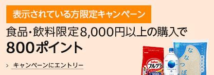 アマゾンで対象者限定、食品・飲料を8000円以上購入で800ポイントバック。~9/24。