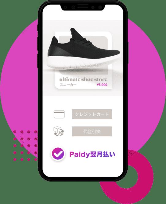 あと払いPaidyがアマゾンで利用開始へ。銀行振込、口座振替の場合は手数料無料。