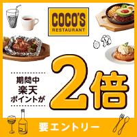 ココスで楽天ポイントカードを提示で200円=2ポイントの2倍キャンペーン。~12/1。