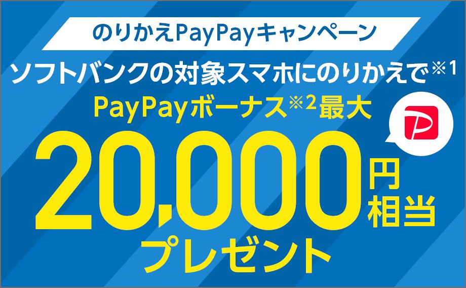 ソフトバンクがのりかえPayPayキャンペーンでMNPで2万円分のPayPayが貰える。「トクするサポート」と「ウルトラギガモンスター+」への加入が必須。