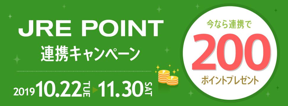 JRE POINT連携で200ポイントがもれなく貰える。~1/31。