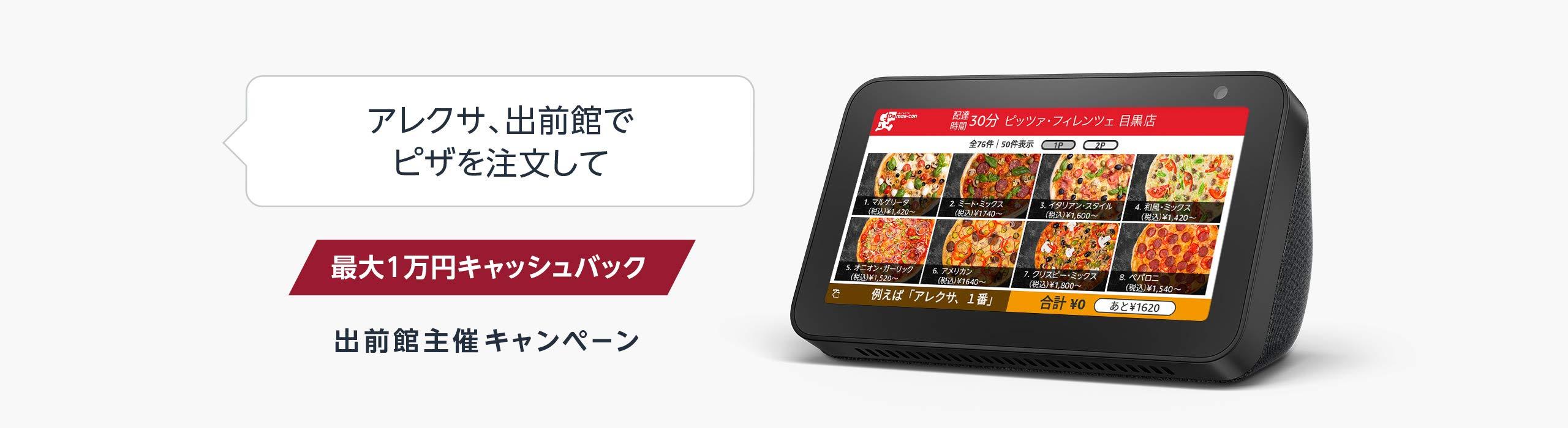 アマゾンでアレクサ経由で、初めて出前館でピザやら寿司やら注文でもれなく最大1万円までキャッシュバック。~11/21。