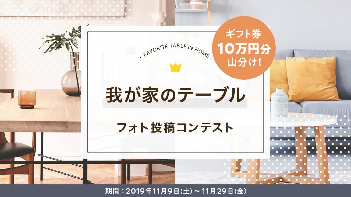 LIMIAにテーブルフォト画像を投稿すると、先着1000名にアマゾンギフト券100円分が貰える。~11/29。
