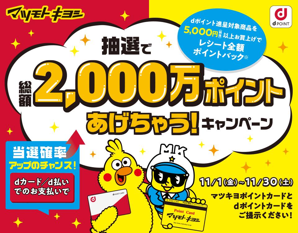 マツモトキヨシで5000円以上払うと抽選で2000万分の購入金額分のポイントバック中。10%OFFクーポンも配信中。~11/30。